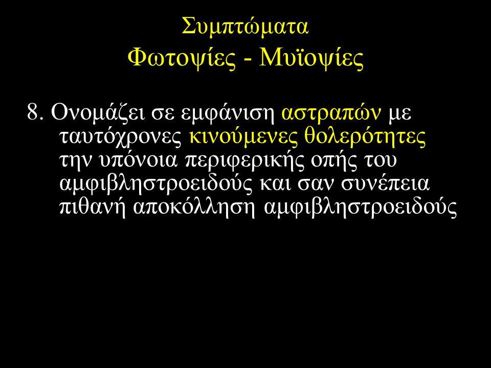 Συμπτώματα Φωτοψίες - Μυϊοψίες