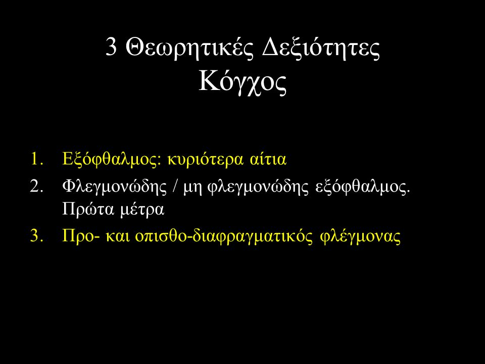 3 Θεωρητικές Δεξιότητες Κόγχος