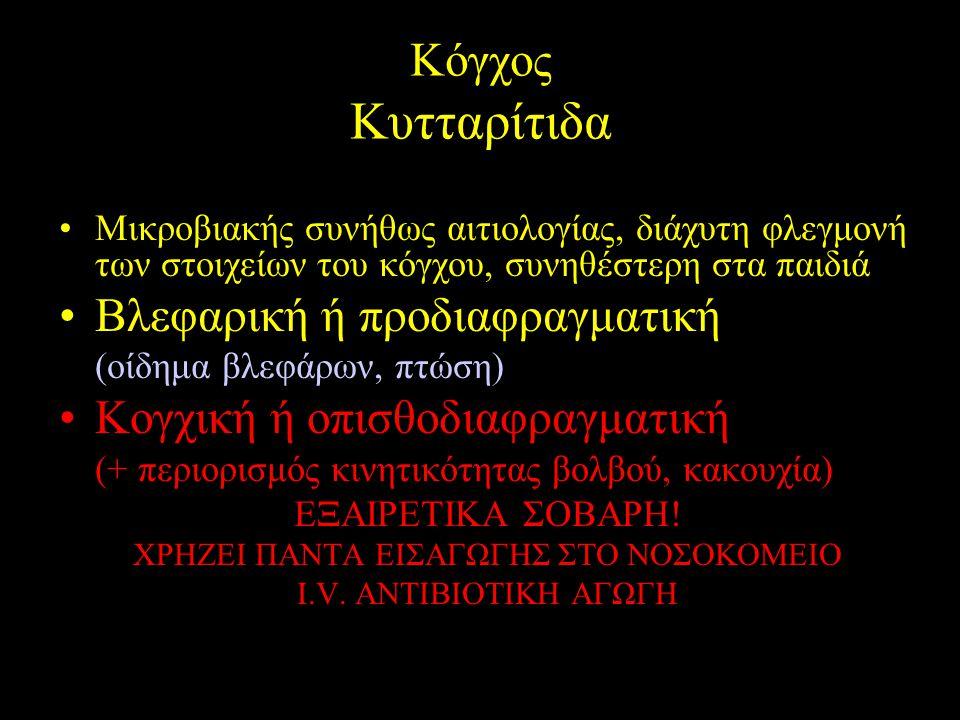 ΧΡΗΖΕΙ ΠΑΝΤΑ ΕΙΣΑΓΩΓΗΣ ΣΤΟ ΝΟΣΟΚΟΜΕΙΟ