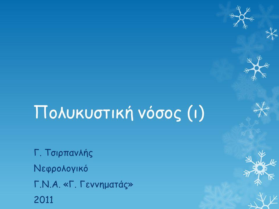 Γ. Τσιρπανλής Νεφρολογικό Γ.Ν.Α. «Γ. Γεννηματάς» 2011