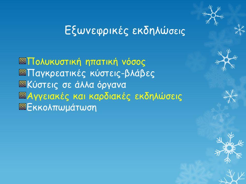 Εξωνεφρικές εκδηλώσεις