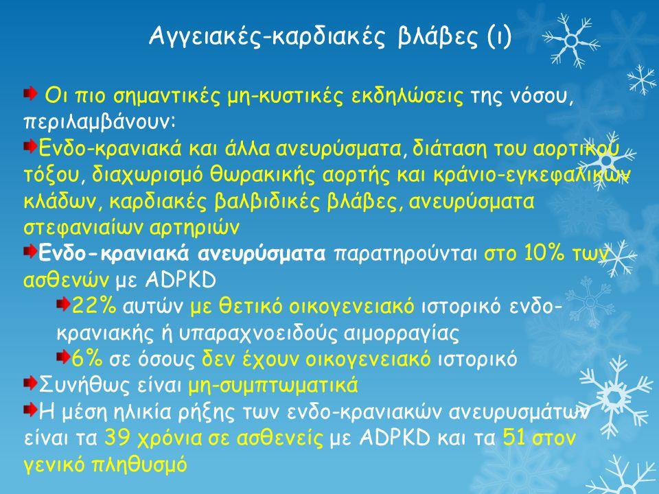 Αγγειακές-καρδιακές βλάβες (ι)