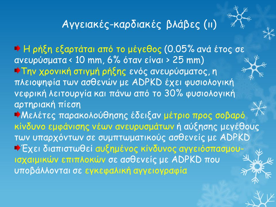 Αγγειακές-καρδιακές βλάβες (ιι)