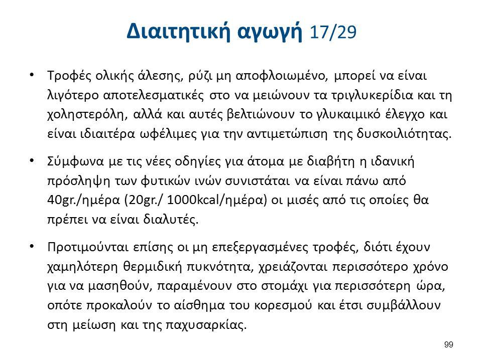 Διαιτητική αγωγή 18/29