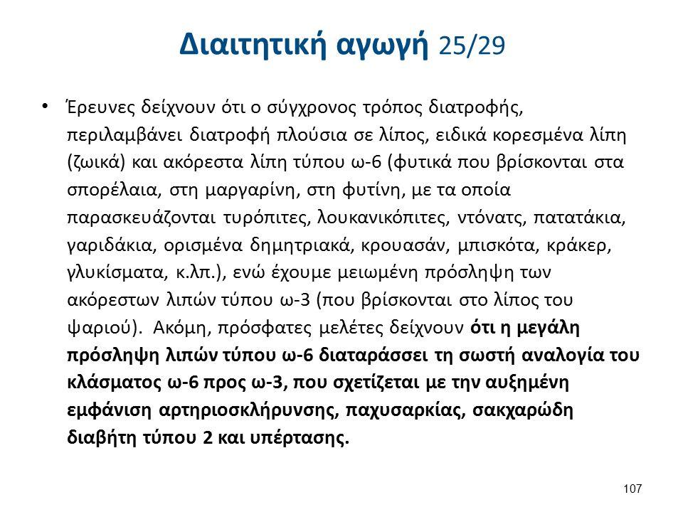 Διαιτητική αγωγή 26/29