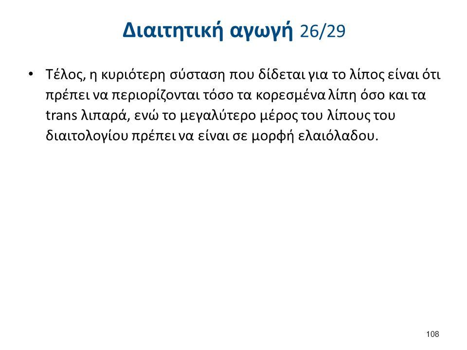 Διαιτητική αγωγή 27/29