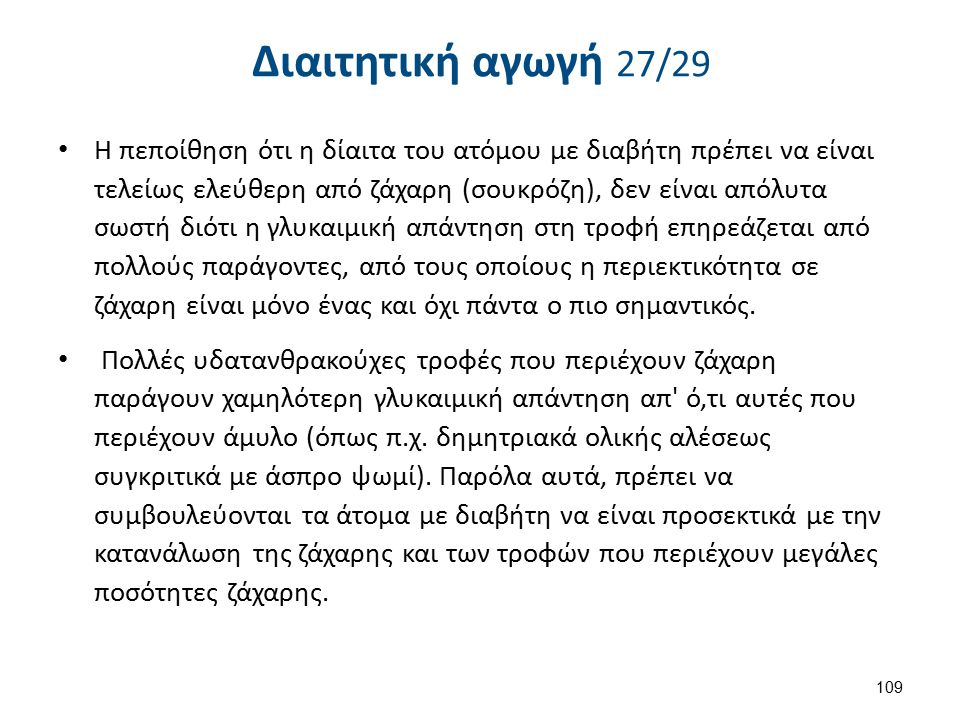 Διαιτητική αγωγή 28/29