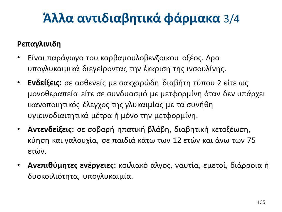 Άλλα αντιδιαβητικά φάρμακα 4/4