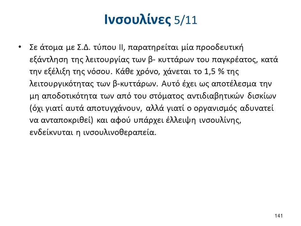 Ινσουλίνες 6/11 Η διάκριση της ινσουλίνης γίνεται ανάλογα με το χρόνο έναρξης της δράσης και τη διάρκεια της δράσης: