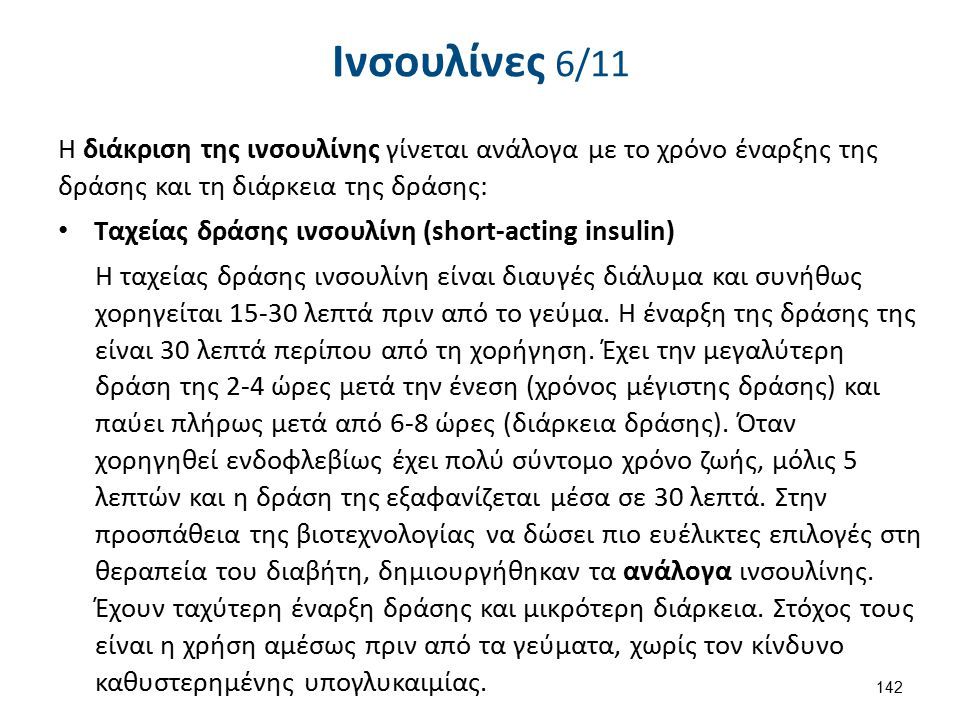 Ινσουλίνες 7/11 Ενδιάμεσης δράσης ινσουλίνη (Intermediate-acting insulin)