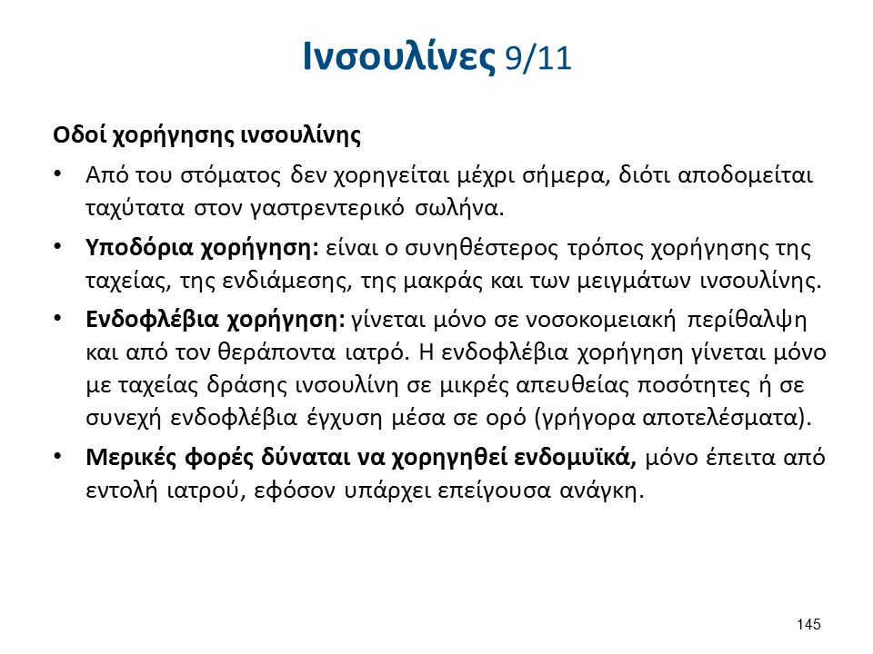 Ινσουλίνες 10/11 Θέσεις ενέσεων της ινσουλίνης