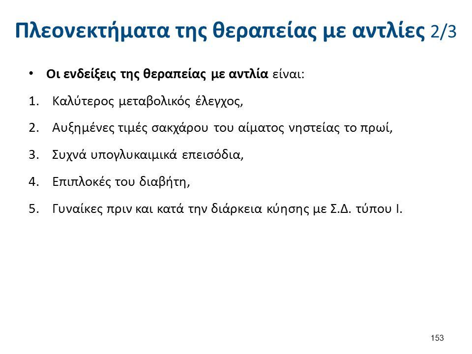 Πλεονεκτήματα της θεραπείας με αντλίες 3/3