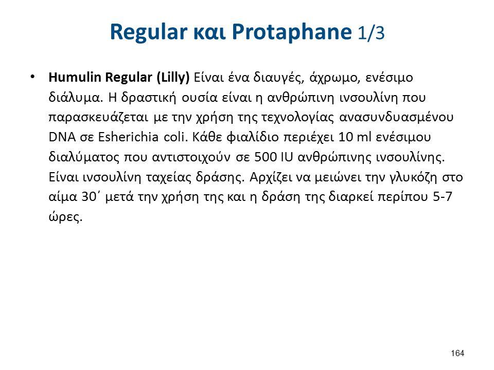 Regular και Protaphane 2/3