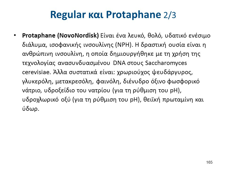 Regular και Protaphane 3/3