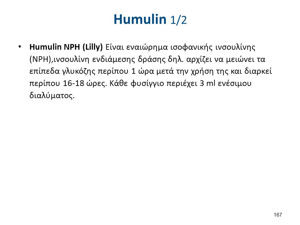 Humulin 2/2