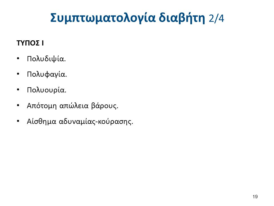 Συμπτωματολογία διαβήτη 3/4