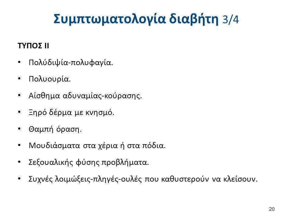 Συμπτωματολογία διαβήτη 4/4