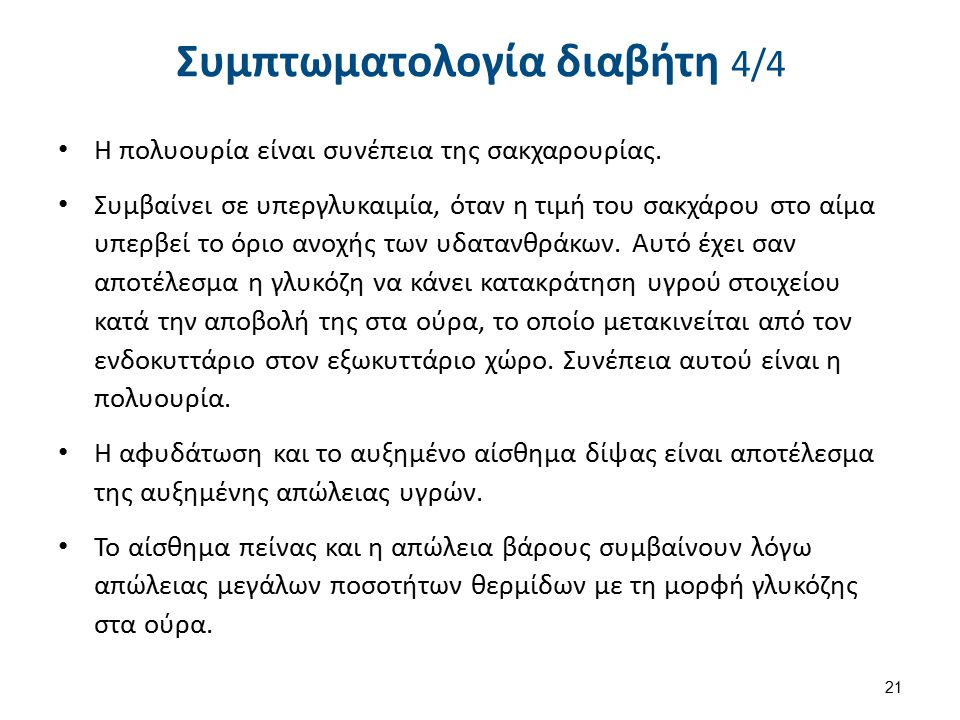 Δευτεροπαθής διαβήτης 1/5
