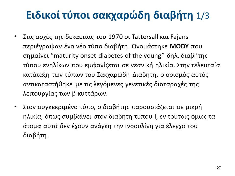 Ειδικοί τύποι σακχαρώδη διαβήτη 2/3