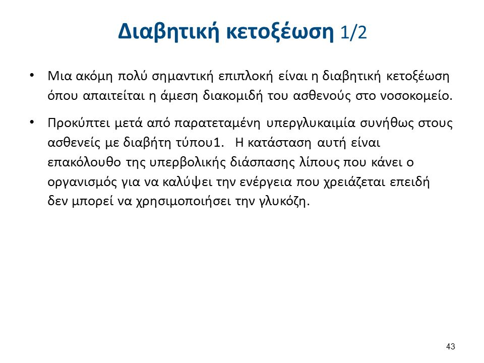 Διαβητική κετοξέωση 2/2