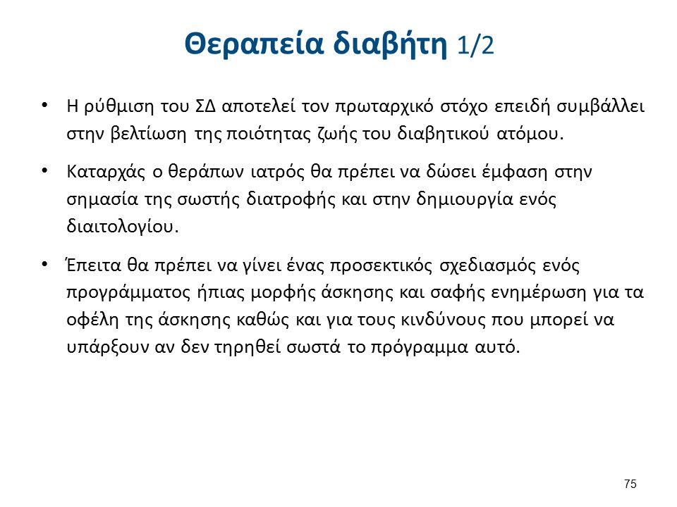 Θεραπεία διαβήτη 2/2