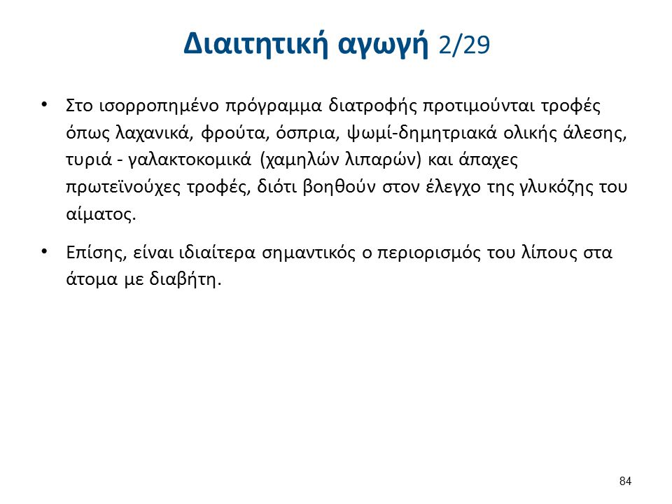 Διαιτητική αγωγή 3/29