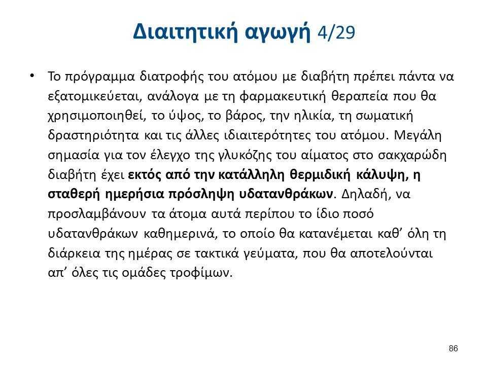 Διαιτητική αγωγή 5/29