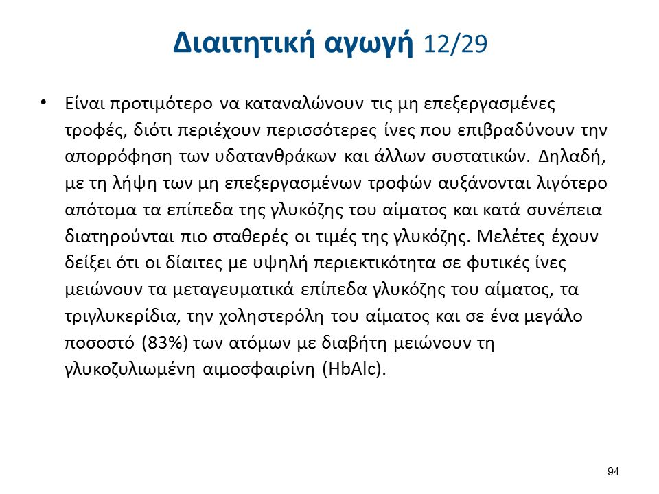 Διαιτητική αγωγή 13/29