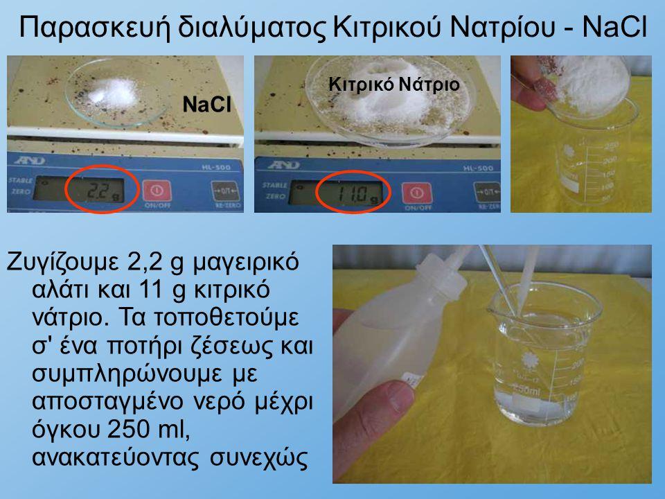 Παρασκευή διαλύματος Κιτρικού Νατρίου - NaCl