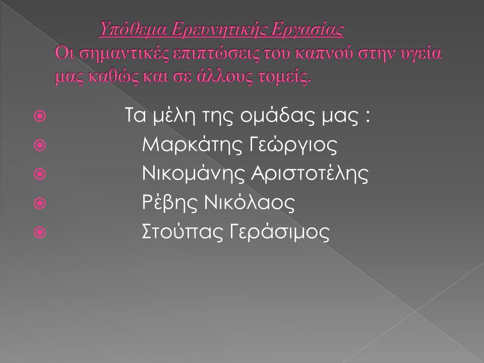 Νικομάνης Αριστοτέλης Ρέβης Νικόλαος Στούπας Γεράσιμος