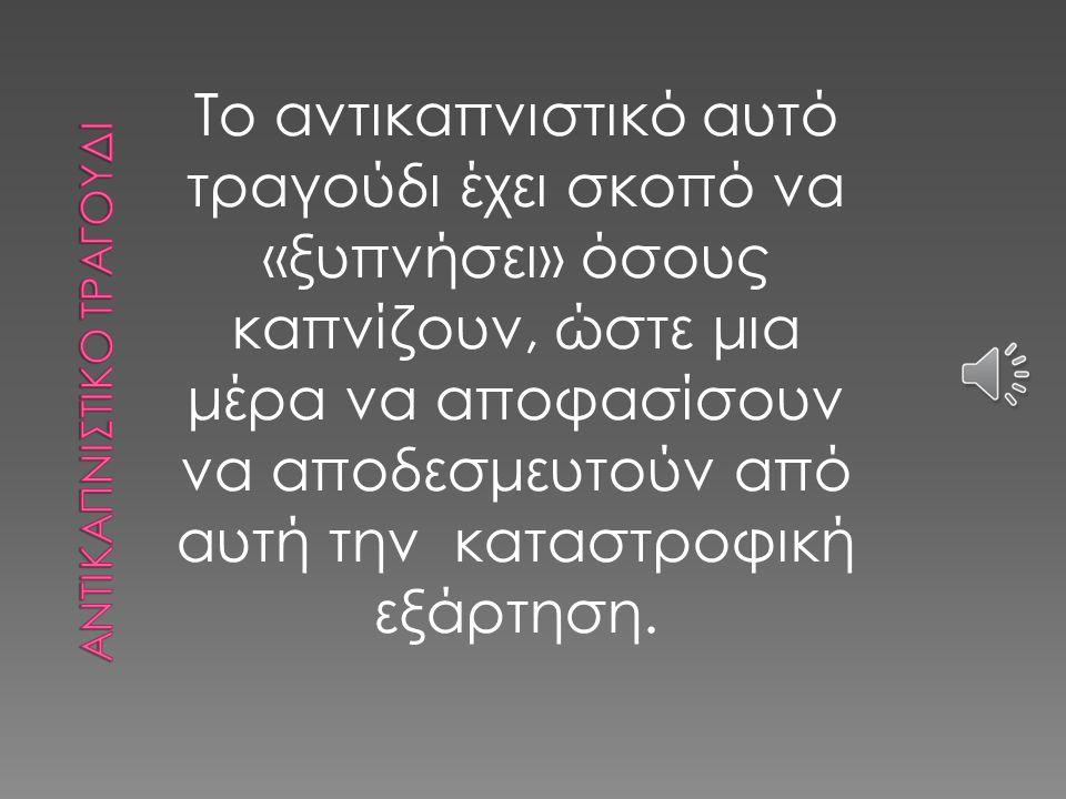 ΑΝΤΙΚΑΠΝΙΣΤΙΚΟ ΤΡΑΓΟΥΔΙ