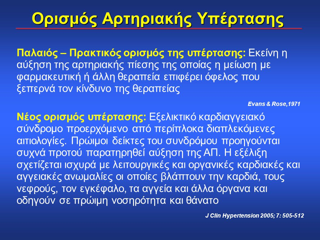 Ορισμός Αρτηριακής Υπέρτασης
