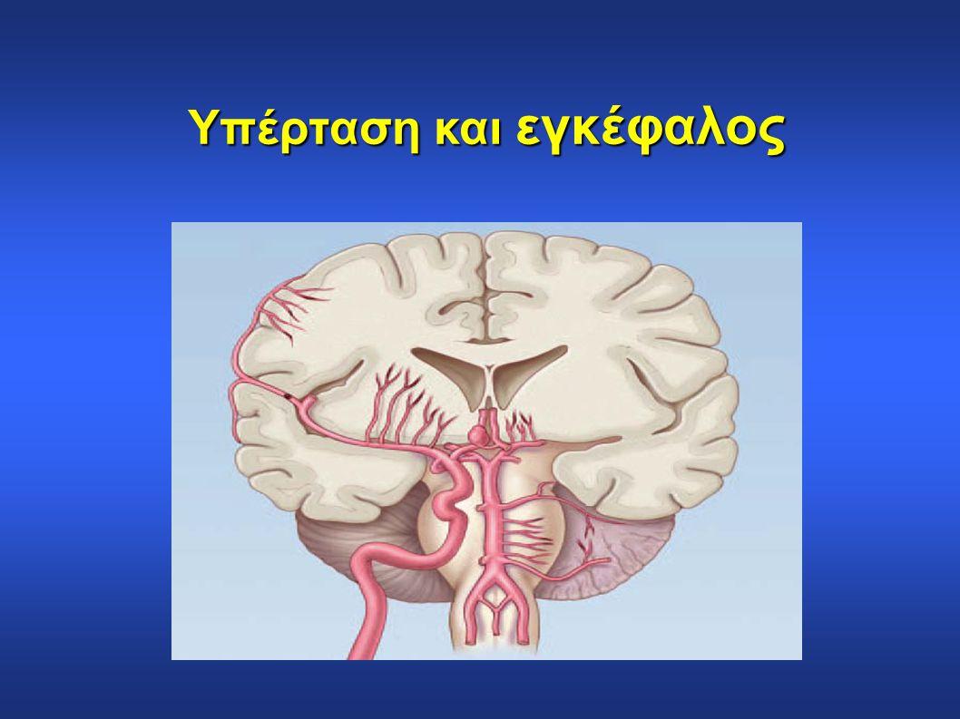 Υπέρταση και εγκέφαλος