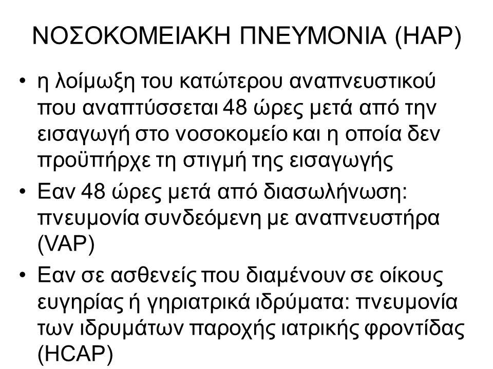 ΝΟΣΟΚΟΜΕΙΑΚΗ ΠΝΕΥΜΟΝΙΑ (ΗΑΡ)