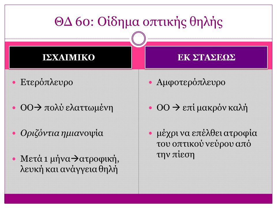 ΘΔ 60: Οίδημα οπτικής θηλής