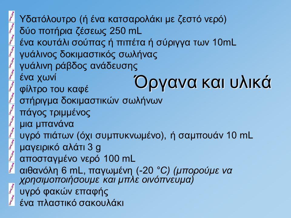 Όργανα και υλικά Υδατόλουτρο (ή ένα κατσαρολάκι με ζεστό νερό)
