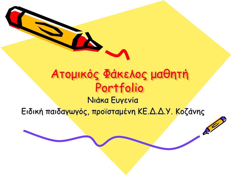 Ατομικός Φάκελος μαθητή Portfolio
