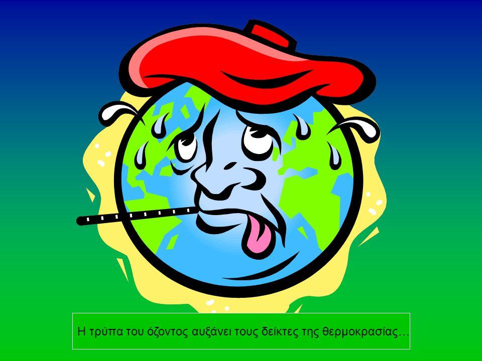 Η τρύπα του όζοντος αυξάνει τους δείκτες της θερμοκρασίας…