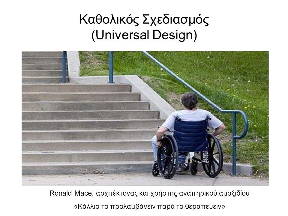 Καθολικός Σχεδιασμός (Universal Design)