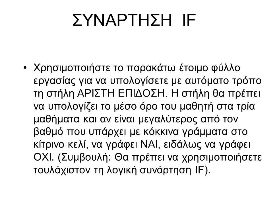 ΣΥΝΑΡΤΗΣΗ ΙF