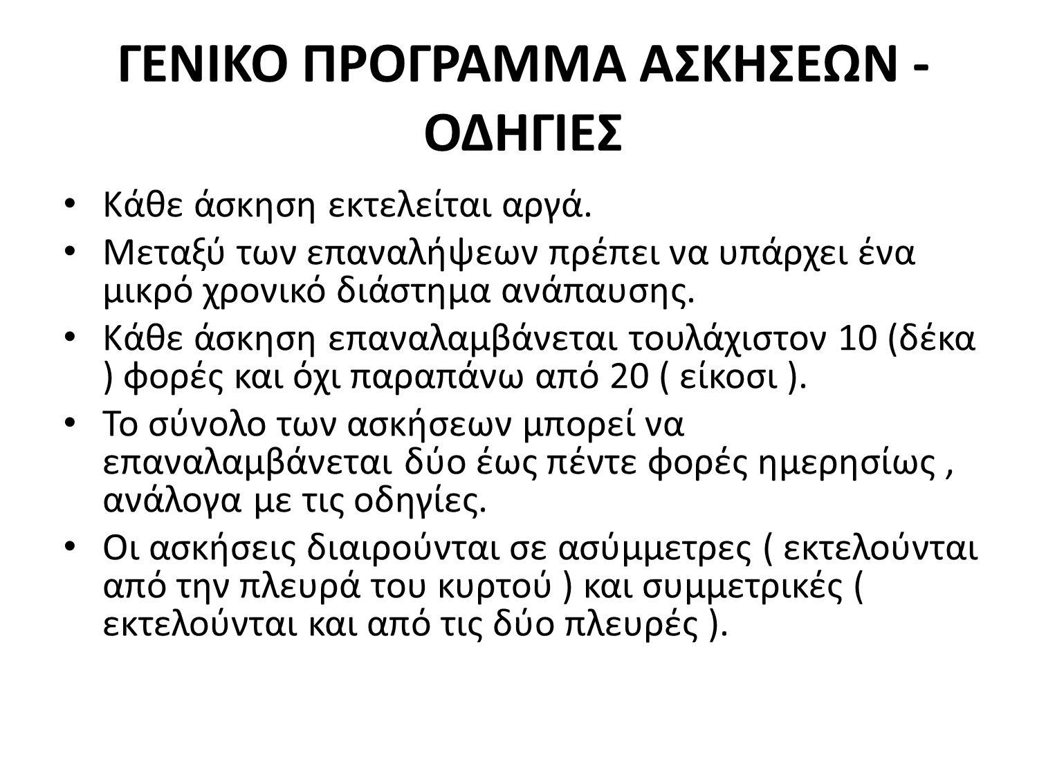 ΓΕΝΙΚΟ ΠΡΟΓΡΑΜΜΑ ΑΣΚΗΣΕΩΝ - ΟΔΗΓΙΕΣ