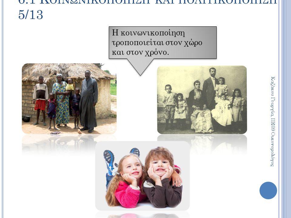6.1 Κοινωνικοποιηση και πολιτικοποιηση 5/13