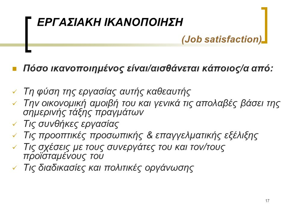 ΕΡΓΑΣΙΑΚΗ ΙΚΑΝΟΠΟΙΗΣΗ (Job satisfaction)