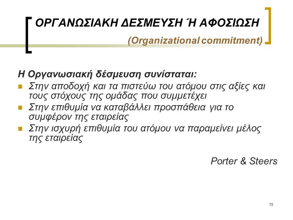ΟΡΓΑΝΩΣΙΑΚΗ ΔΕΣΜΕΥΣΗ Ή ΑΦΟΣΙΩΣΗ (Organizational commitment)