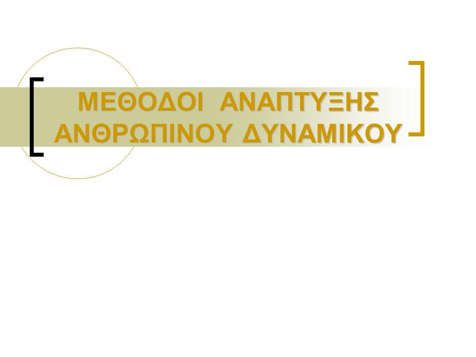 ΜΕΘΟΔΟΙ ΑΝΑΠΤΥΞΗΣ ΑΝΘΡΩΠΙΝΟΥ ΔΥΝΑΜΙΚΟΥ
