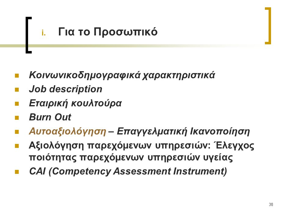 Για το Προσωπικό Κοινωνικοδημογραφικά χαρακτηριστικά Job description