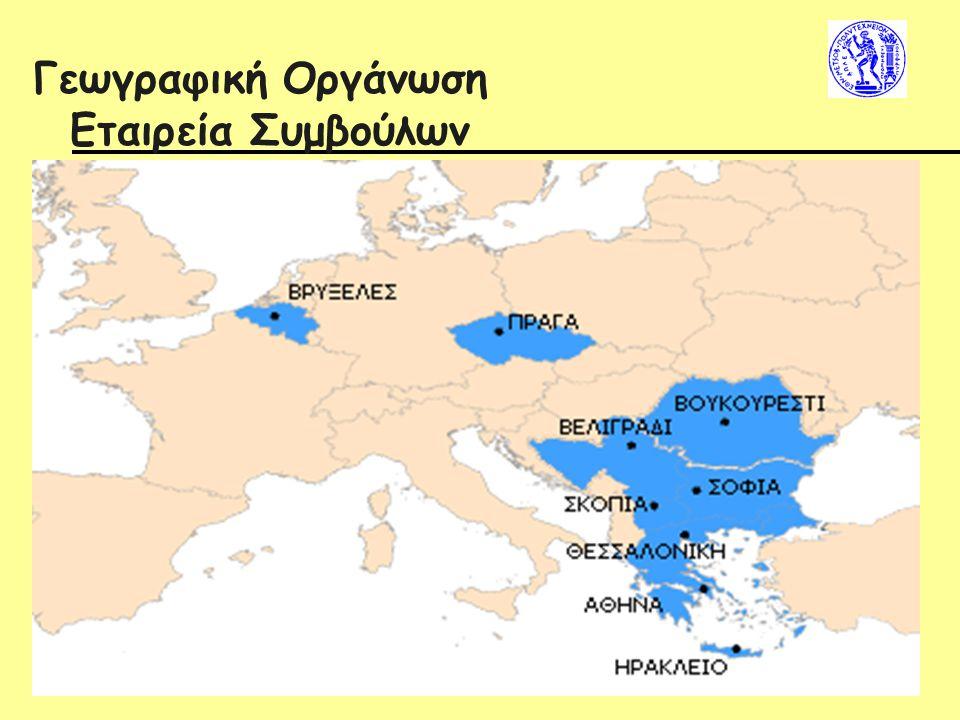 Γεωγραφική Οργάνωση Εταιρεία Συμβούλων