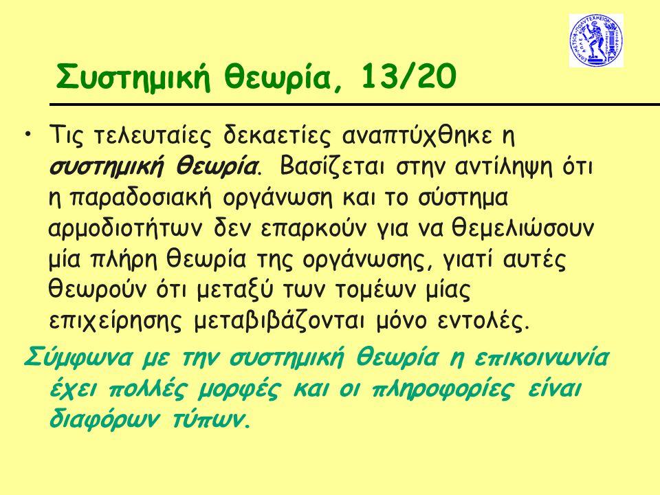 Συστημική θεωρία, 13/20