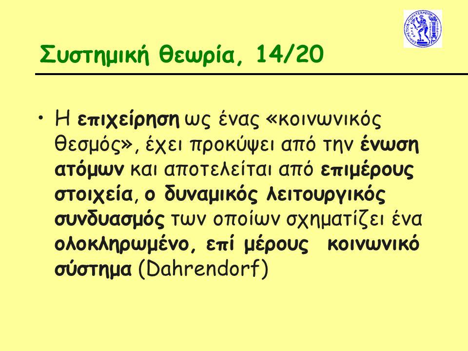 Συστημική θεωρία, 14/20