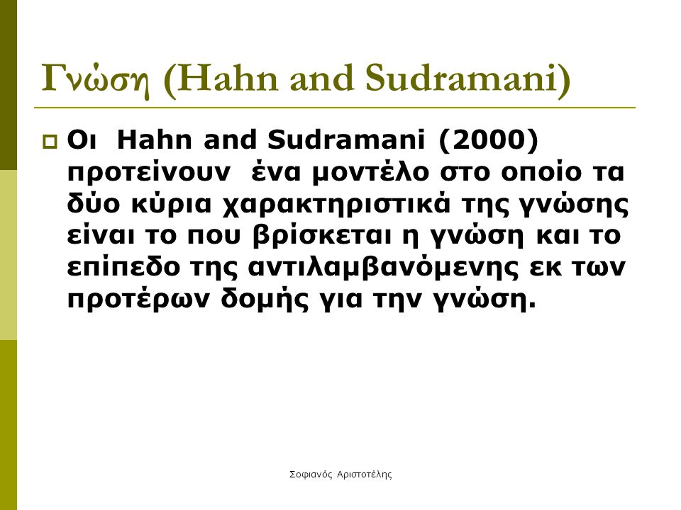 Γνώση (Hahn and Sudramani)